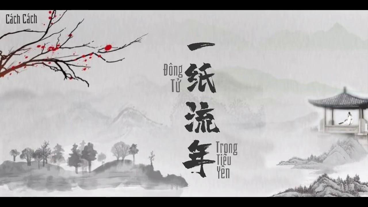 Nhất Chỉ Lưu Niên - 一纸流年/Đông Tử - Trọng Tiểu Yên