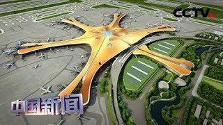 [中国新闻] 中国民航局:大兴机场将广泛应用智慧型新技术   CCTV中文国际