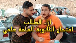 ردود مسخرة من طلبة ثانوية عامة في امتحان اللغة العربية  - أول يوم امتحان - اساطير اسكندرية