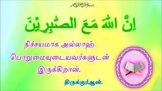 Thiru quran vasanam 03