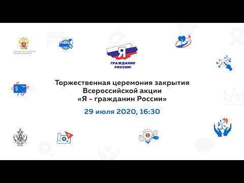 Прямая трансляция Торжественной церемонии закрытия Всероссийской акции