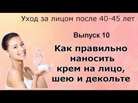 Как пользоваться кремом для лица, шеи и декольте   Уход за лицом после 40-45 лет. Выпуск 10