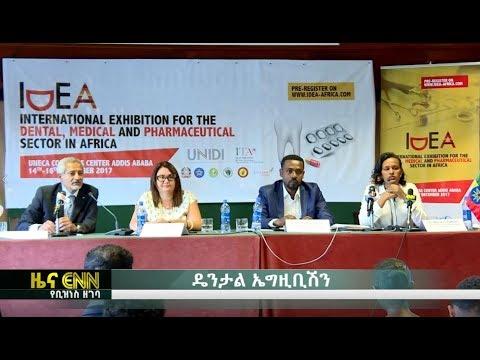 Ethiopia: ኢትዮጵያ ዓለምአቀፍ የዴንታል ህክምና ኤግዚብሽን ልታዘጋጅ ነው - ENN News