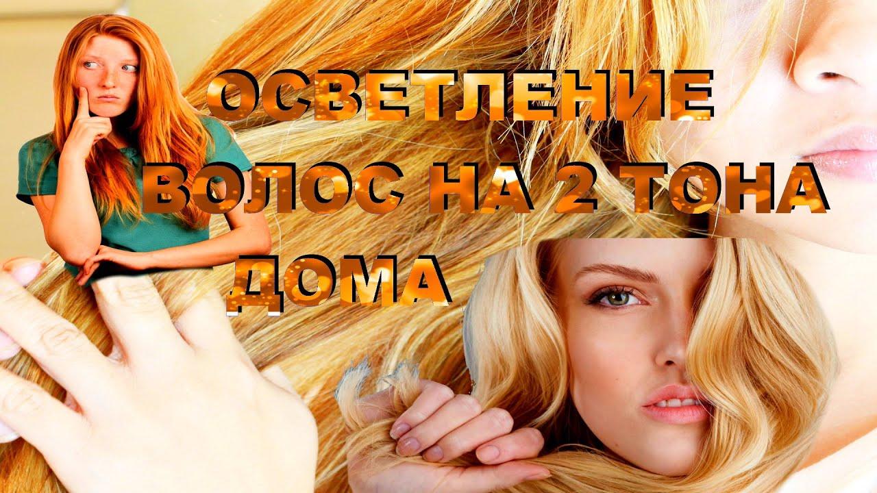 Как осветлить волосы дома видео