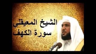 سـورة الكهف - الشيخ ماهر المعيقلي Surah Al Kahf Maher Al Muaigly