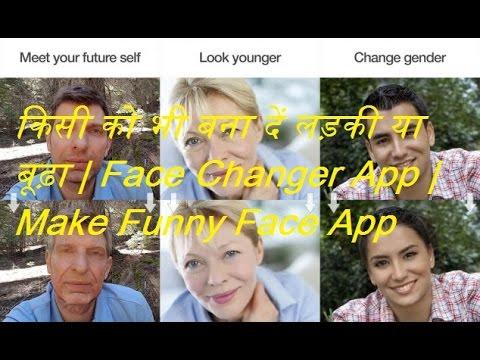 Face Changer App | Make Funny Face App
