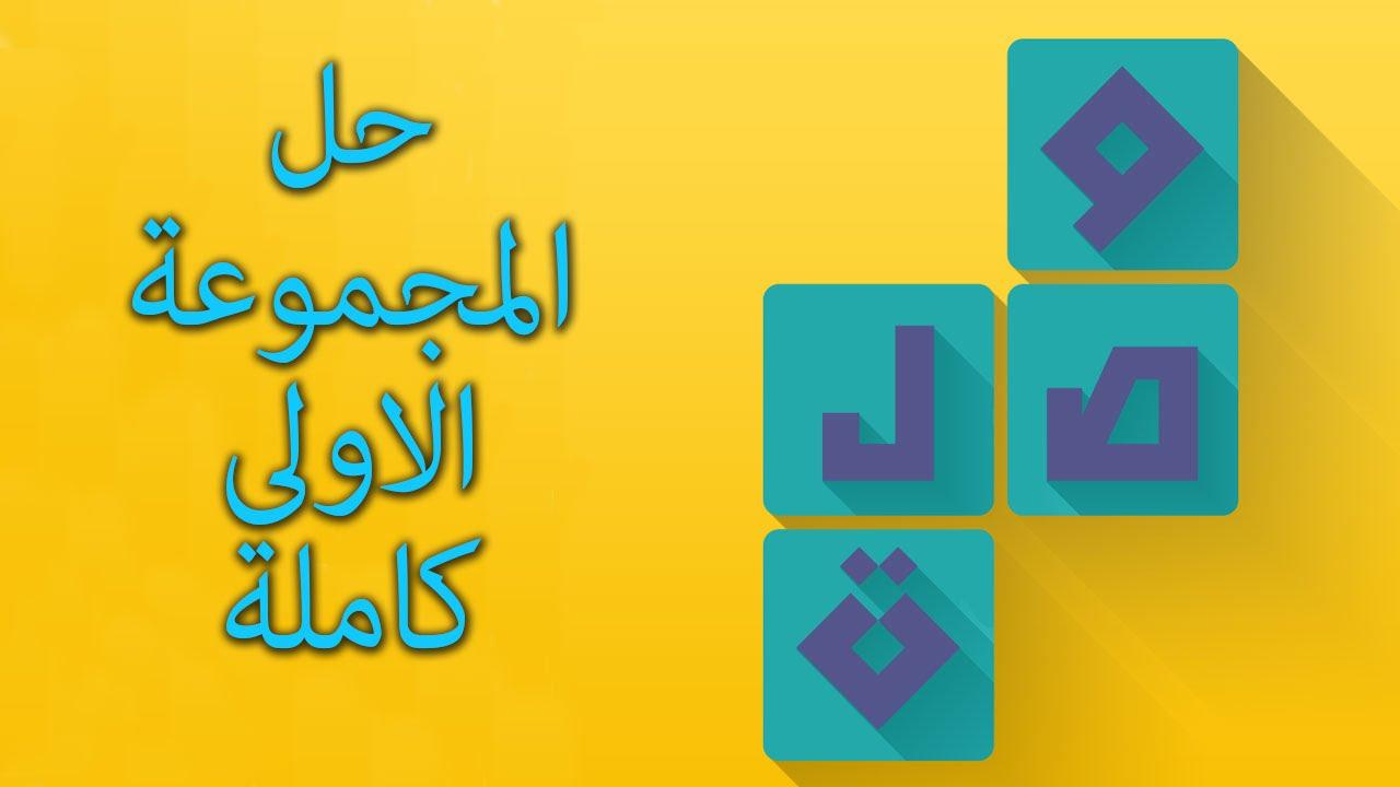 Wasla Majmou3a 1 By Mimox Younox