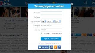 Бесплатная регистрация на сайте знакомств(, 2014-12-27T04:25:47.000Z)