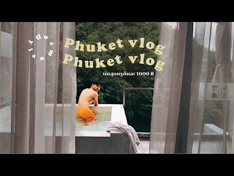 เที่ยวที่พักสุดหรู at Phuket คืนละ1000 บาท!