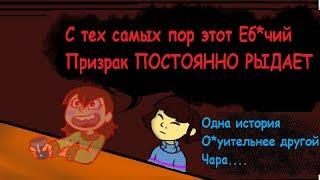 Почему плачет Напстаблук? СЛЕНДЕР В АНДЕРТЕЙЛ?  Undertale comics MIX 