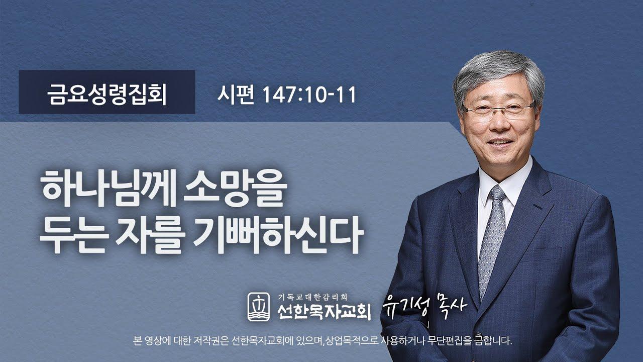 [선한목자교회] 금요성령집회 2021년 04월 09일 | 하나님께 소망을 두는 자를 기뻐하신다 - 유기성 목사 [시편 147:10-11]