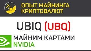 Ubiq (UBQ) майним картами Nvidia (algo Ubqhash) | Выпуск 120 | Опыт майнинга криптовалют