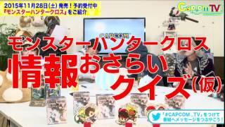 番組ページ:http://www.capcom.co.jp/cptv/ ※この動画は2015年10月21日...