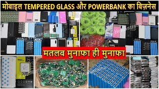 डबल कमाई वाला बिज़नेस | Mobile Tempered Glass Powerbank Factory | Cheapest Mobile Accessories Factory
