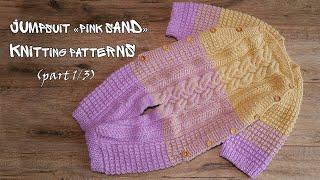 Комбинезон «Розовый песок» спицами (часть 1) | Jumpsuit «Pink sand» knitting patterns