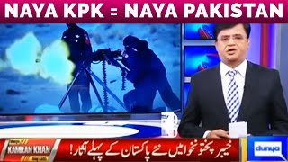 Kamran Khan: Kahan Bun Raha Hai Naya Pakistan