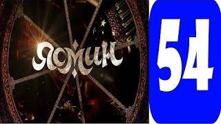 ясмин 54 серия Смотреть сериал 2014 мелодрама, фильм, онлайн