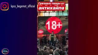 ГНОЙНЫЙ ФЛЕКСИТ НА ВИДФЕСТЕ 2018 ПОД 6ix9ine