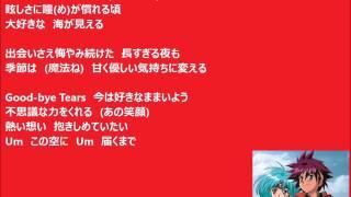 高橋由美子 - Good-bye Tears