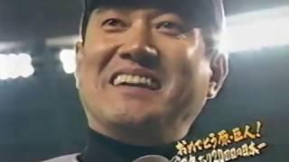 2002年 日本シリーズ巨人優勝.