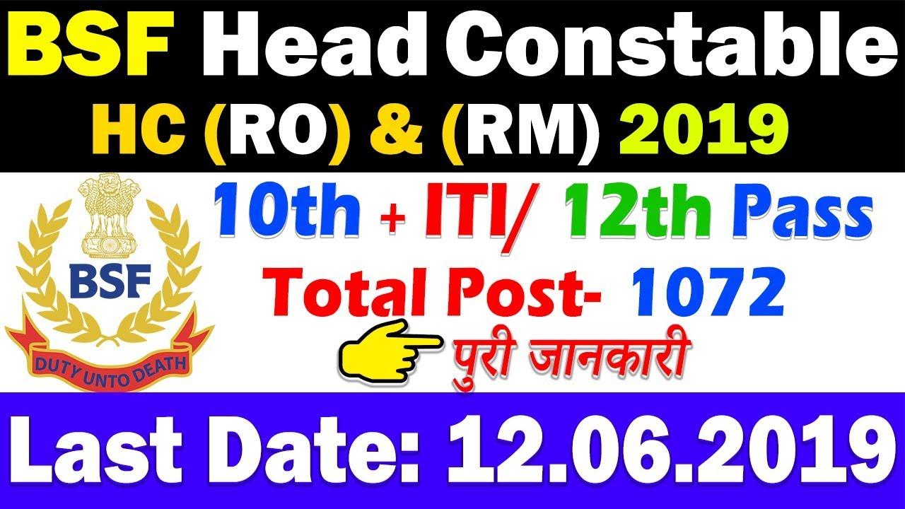 Bsf Hc Application Form 2016, Bsf Head Constable Hc Ro Rm Online Form  Post, Bsf Hc Application Form 2016