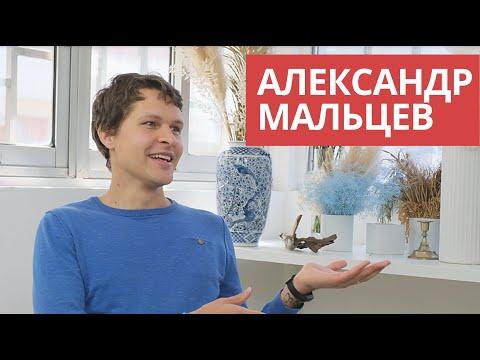 Александр Мальцев. О Магазете, Лаовайкасте, работе в Алибабе и планах на будущее