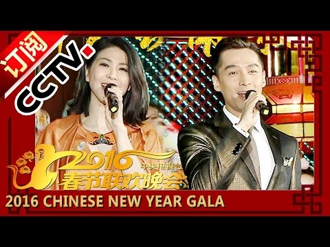 2016 央视春晚歌舞《相亲相爱》 CCTV春晚