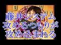 将棋ウォーズ 3切れ実況(33) 藤井システム