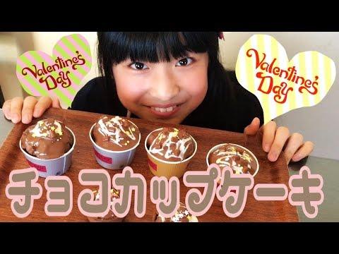 【りりり】チョコカップケーキ 作った!【バレンタイン♡】 - YouTube