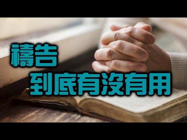 禱告到底有沒有用?