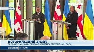 Украина и Грузия подписали декларацию о стратегическом партнерстве