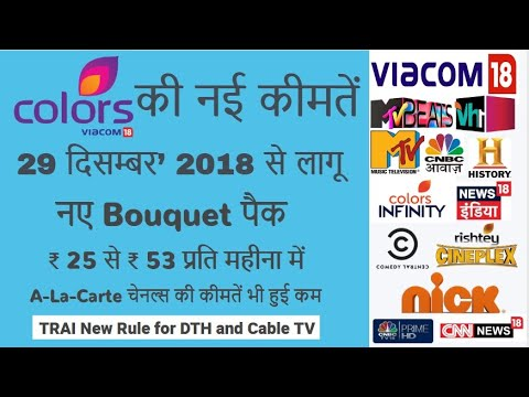 Colors TV New Pack Price | Viacom 18 Network New Price | TRAI New Rule | Colors Wala Pack | Dish TV