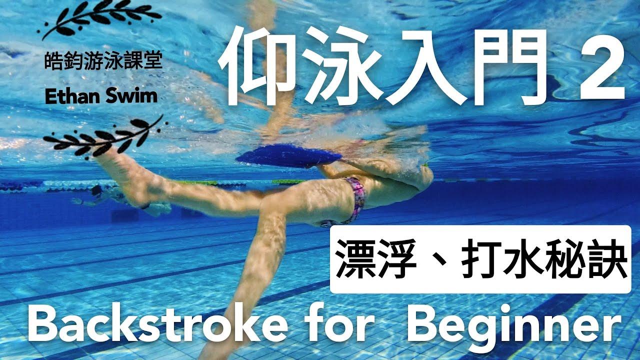 ENG【仰式入門教學#2】浮板漂浮、打水的動作要領 皓鈞游泳課堂Backstroke for Beginner, Kickboard Float & Kick Drills, Ethan Swim