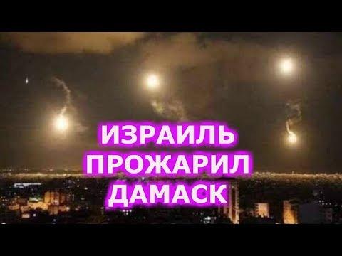 Израиль нанес ракетный удар по Дамаску и его  окрестностям