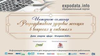 Интернет-семинар «Репродуктивное здоровье женщин в вопросах и ответах» 18.04