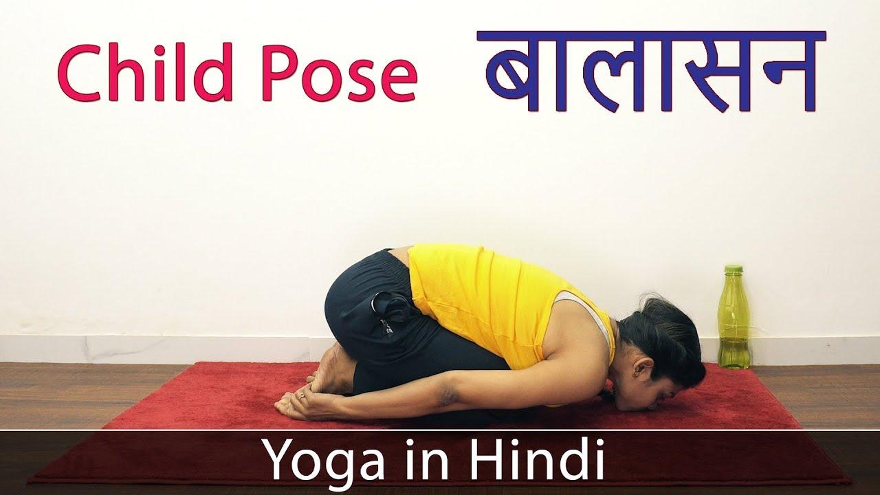 Child Pose Yoga Benefits In Hindi