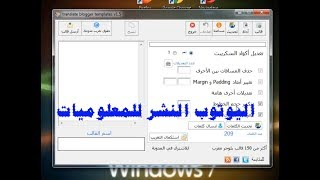 شرح أكثر استخدام لتعريب قالب الي لغة العربية بسرعة فائقة