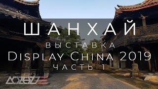 Обзор выставки Display China 2019 Часть 1 Китай Шанхай