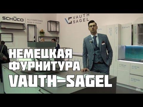 Презентация новинок Vauth-Sagel от компании «Фиера»