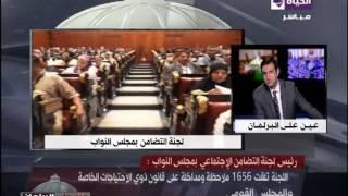 """""""تضامن النواب"""": 1356 ملاحظة على قانون ذوي الاحتياجات الخاصة"""