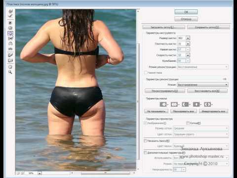 Корректируем фигуру в Photoshop ONLine урок HD