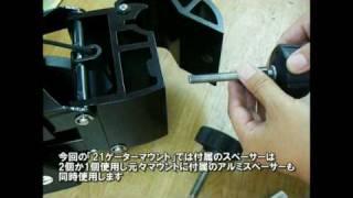 【エレキの修理屋さん】トローリングモータードアロック 交換方法