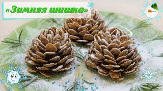 """Десерт на Новый Год """"Зимняя шишка"""".  Простой и вкусный десерт на скорую руку"""