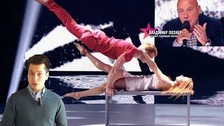 Скандал на первом канале! Познер и Литвинова напали на танцора без ноги.