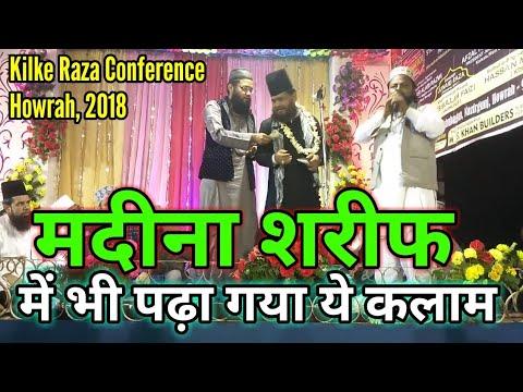 #मदीना शरीफ में भी पढ़ा गया ये कलाम#Habibullah Faizi #Kilke Raza Conference,Howrah,2018
