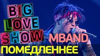 МBAND - Помедленнее [Big Love Show 2018]