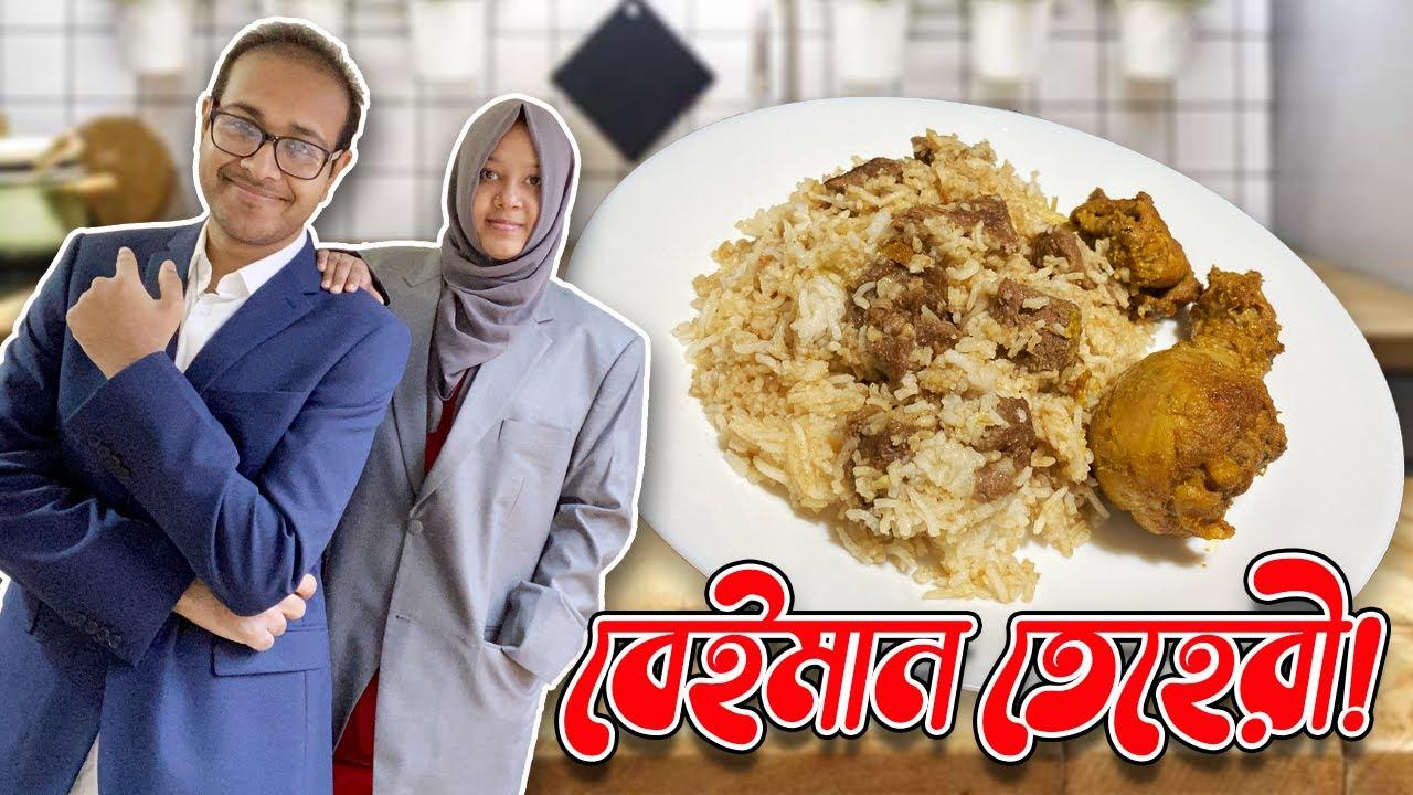 ঠিক মত কপিও করতে পারি না 😥| Daily Vlog | Radhuni Special Tehari Recipe