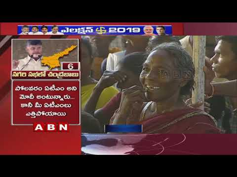 AP CM Chandrababu Comments On PM Modi in Nagari Public Meeting | ABN Telugu