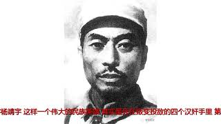 【今日关注】杨靖宇-出卖杨靖宇将军的四个叛徒都是什么下场?
