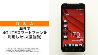 【GLOBAL PASSPORT】海外で4G LTEスマートフォンを利用したい(渡航前)